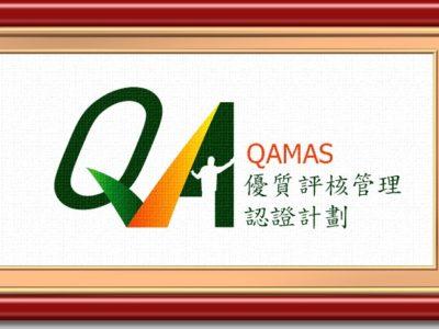QAMA-4C_final