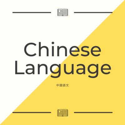 Chinese_Language