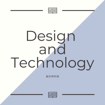 Design_and_Technology